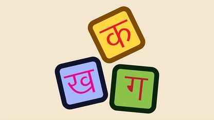 हिंदी का इतिहास, विकास और महत्व