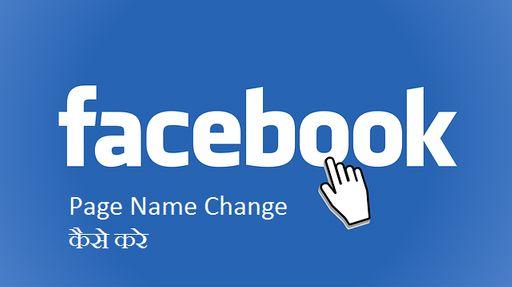 Facebook Page Name Change कैसे करे – सबसे आसान तरीका