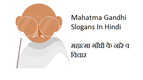 Mahatma Gandhi Slogans In Hindi