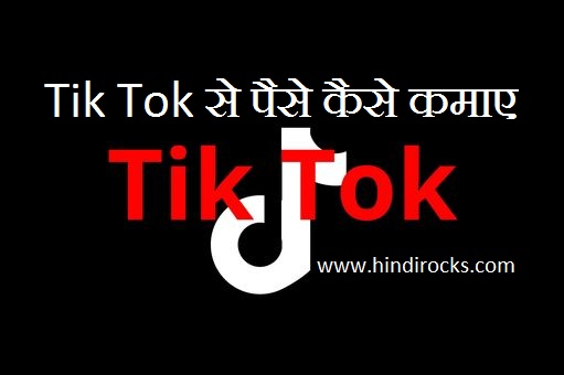 Tik Tok से पैसे कैसे कमाए | टिक टोक से पैसे कमाने का तरीका