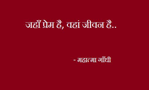 Mahatma Gandhi Positive Thoughts In Hindi
