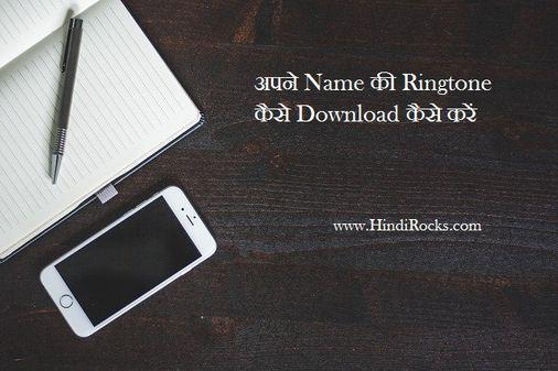 Apne Name Ki Ringtone Download