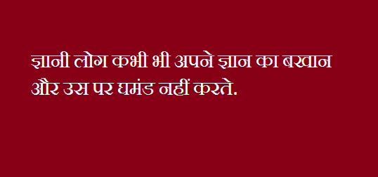 Popular Anmol Vachan In Hindi