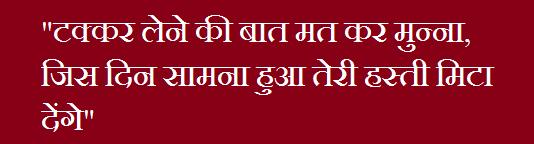 Royal Lines In Hindi