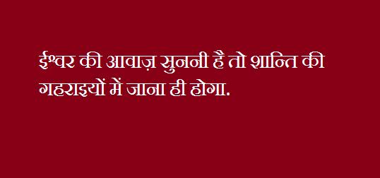 Top Anmol Vachan In Hindi