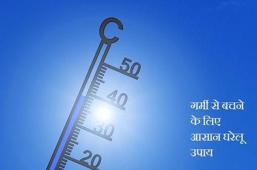 गर्मी से बचने के लिए करें ये 10 बढ़िया घरेलू उपाय | गर्मी से कैसे बचे