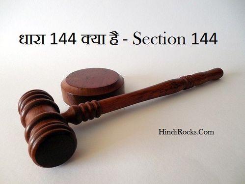 धारा 144 क्या है – कब व क्यों लागू की जाती है | What Is Section 144