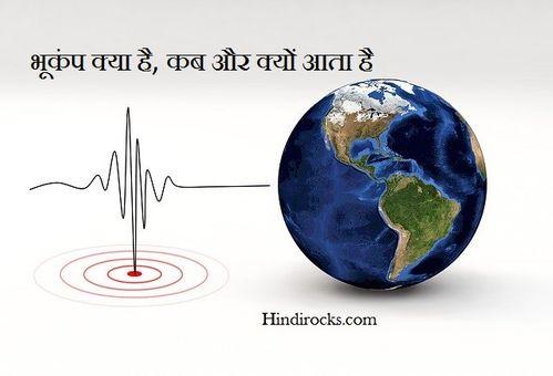 भूकम्प क्या है
