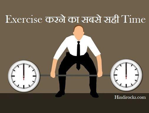 Exercise करने का सही Time