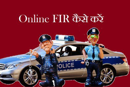 घर से ही Online FIR कैसे करे | FIR क्या है और कैसे दर्ज कराये