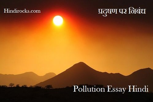 Essay Of Pollution In Hindi