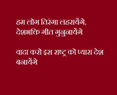 Shayari-Of-Independence-Day-In-Hindi