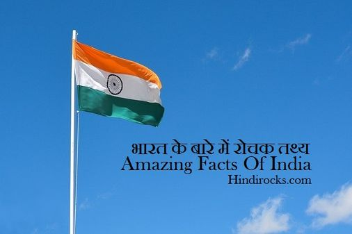 Amazing Facts Of India In Hindi