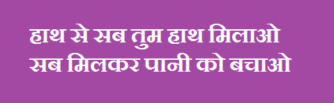Water Conservation Slogans In Hindi