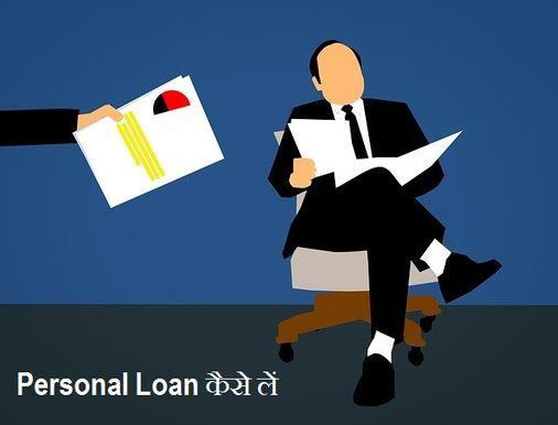 Personal Loan कैसे ले