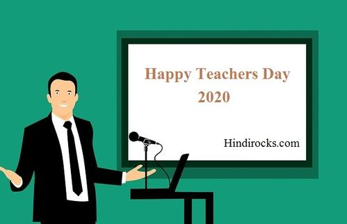 Teachers Day Essay In Hindi 2020