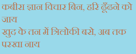 Dohe Of Kabir In Hindi With Meaning