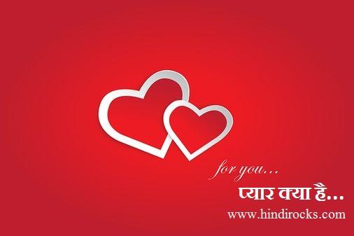 प्यार क्या है और क्यों होता है