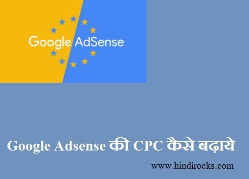 Google Adsense की CPC कैसे बढ़ाये