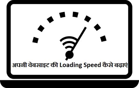 How To Increase Blog Loading Speed In Hindi