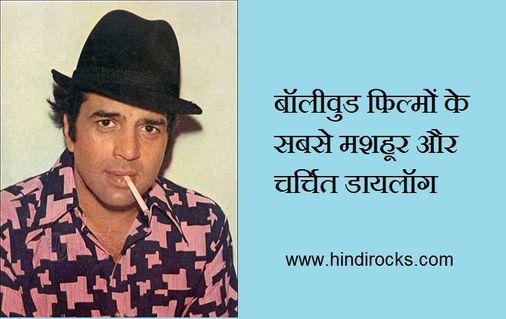 Best Bollywood Movie Dialogues In Hindi | बॉलीवुड फिल्मों के मशहूर डायलॉग