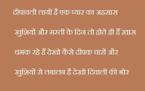 Amazing Diwali Wishes In Hindi