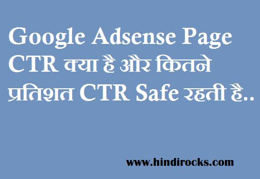 Google Adsense Page CTR क्या है और कैसे Count होता है