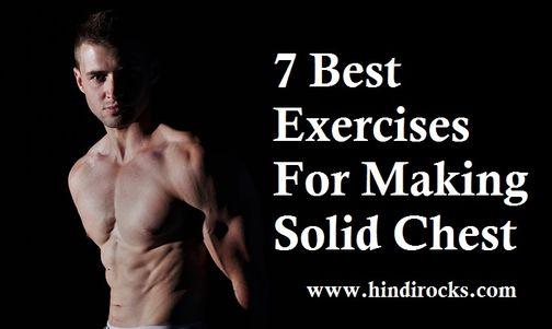 Chest Badhane Ki Exercise
