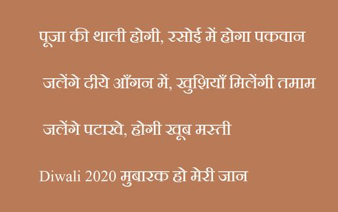 Deepawali Messages For Whatsapp And Facebook In Hindi
