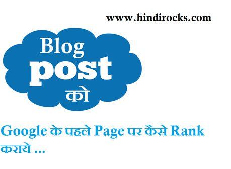 कम Time में Blog Post को Google के First Page पर कैसे लाये