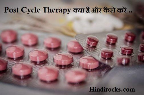 Post Cycle Therapy कैसे करे