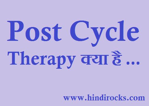 Post Cycle Therapy क्या है और कैसे करे