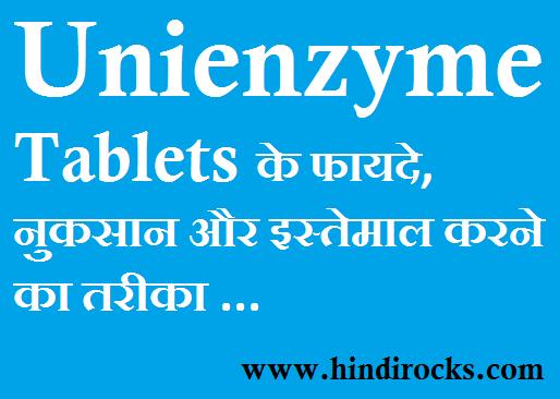 Unienzyme Tablets के फायदे और नुकसान