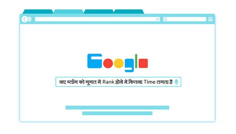 नयी वेबसाइट को गूगल में Rank होने में कितना समय लग जाता है